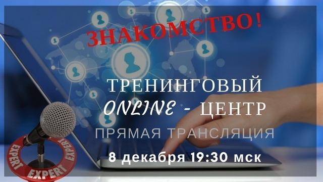 """Прямая трансляция """"Знакомство с Тренинговым online-центром"""""""
