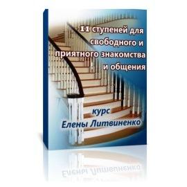 """""""11 ступеней для свободного и приятного знакомства и общения"""" курс"""
