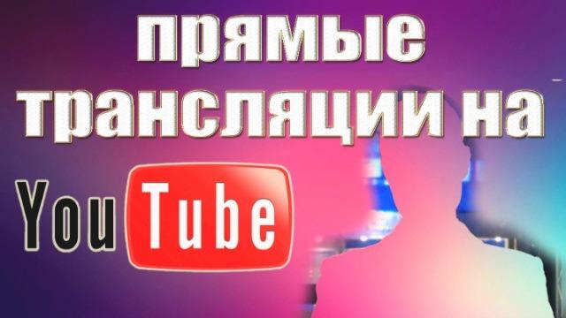 Прямая трансляция на YouTube – современный способ интерактивного взаимодействия с аудиторией