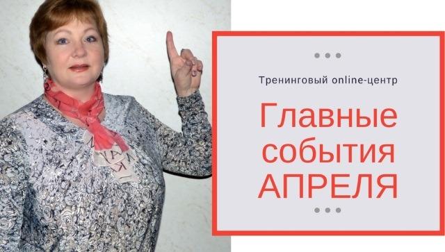 Активный апрель в Тренинговом online-центре
