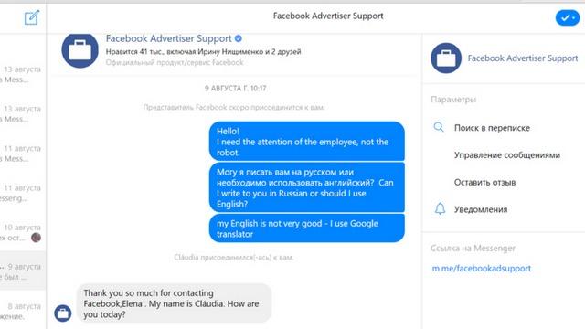Как связаться с поддержкой фейсбук и быстро устранить проблему