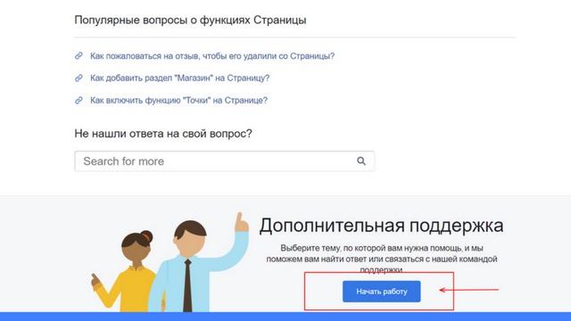 поддержка фейсбук как связаться