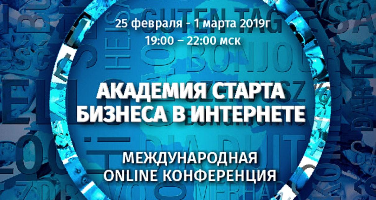 """Выступление онлайн на конференции """"Академия старта бизнеса"""""""