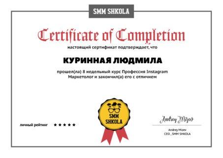 Партнер и smm маркетолог - Людмила Куринная