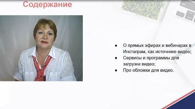 онлайн курс - слайды и видео