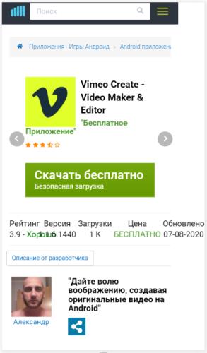 создавать видео онлайн в мобильном приложении